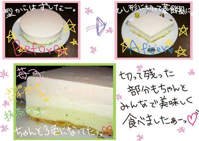 菱餅風レアチーズケーキ