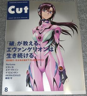 cut090720