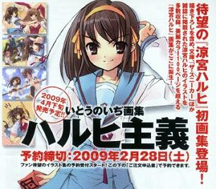 haruhi081222-2