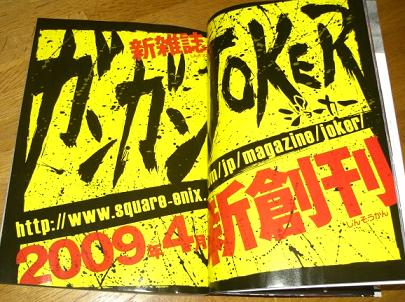 joker090212