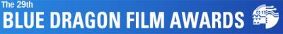青龍映画祭logo