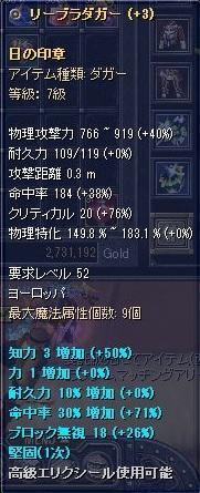 SRO[2011-08-05 00-25-32]_87