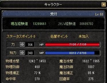 SRO[2012-03-04 21-50-54]_57