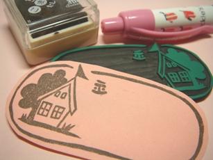 2009.1.13住所はんこ