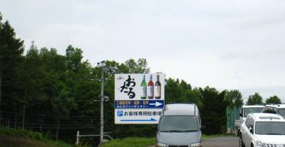 2009北海道119