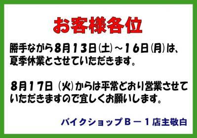 B-1休業案内店頭張り紙(夏季休業)