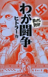 mein-kampf-version-manga-au-japon.jpg