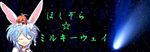 MILKY logo 02