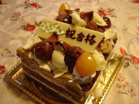 祝合格ケーキ