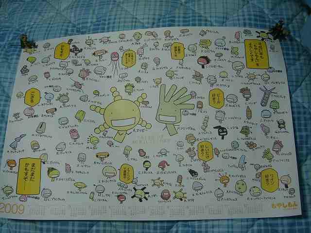 s-菌カレンダー