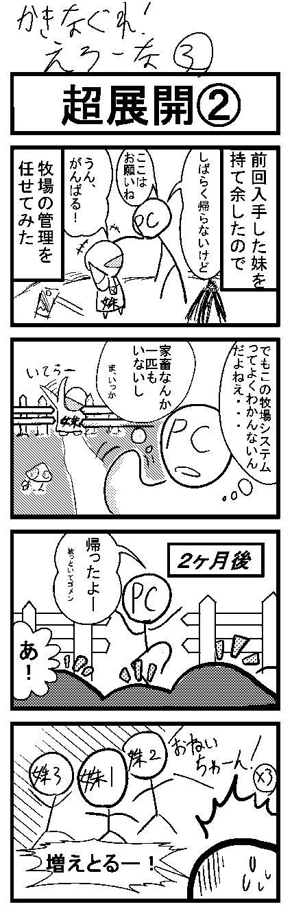 エローナ3