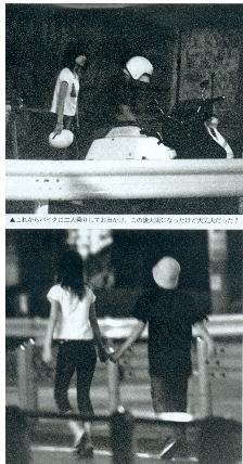 二宮和也 椎名法子 画像