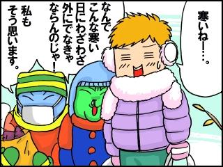 001 寒いねー