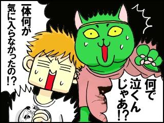 021 何で泣くんじゃあ!!