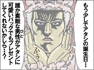 066 乙女ラオウ
