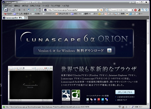 lunascape6α-1