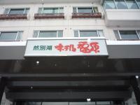 ホテル福原