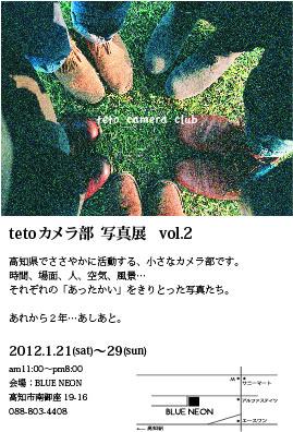 tetoカメラ部写真展 vol.2