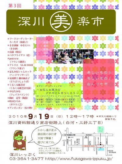 100919biraku_convert_20100916015205.jpg