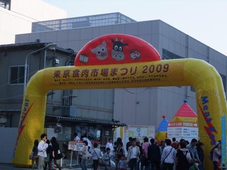 食肉祭り1