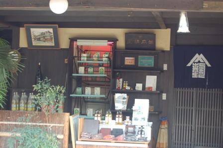 山中油店2