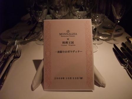 モナリザワイン1