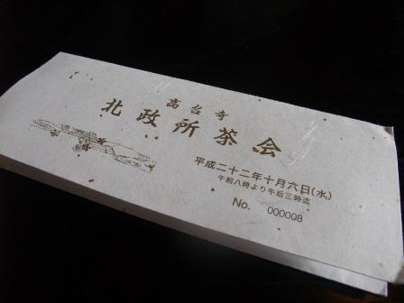 高台寺茶会1
