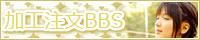 banner 注文BBS