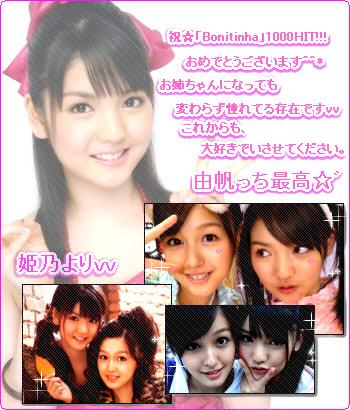 image 姫乃から…♪