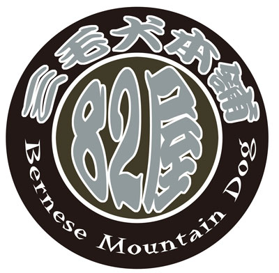三毛犬本舗ロゴ