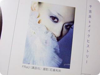 FRaU(講談社) 撮影:石倉和夫