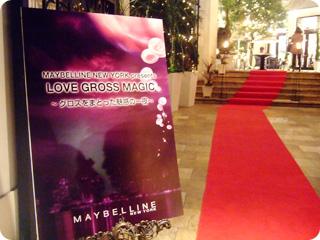 LOVE GROSS MAGIC ~グロスをまとった魅惑の一夜~