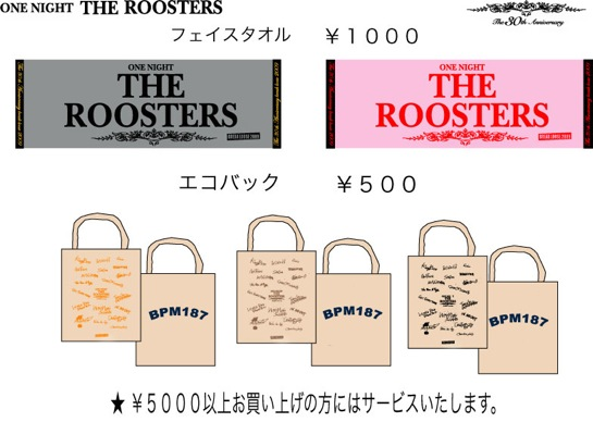 ROOSTERSタオルai