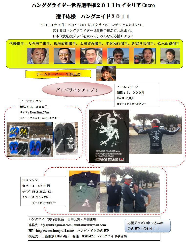 2011Worlds_poster.jpg