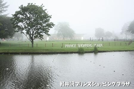濃霧の軽井沢