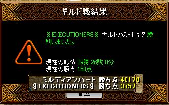 vsEXECUTIONERS結果