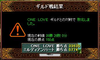 vsONE LOVE