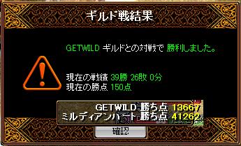 vsGETWILD1.29