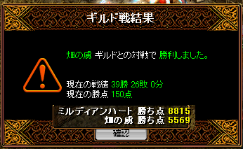 vs畑の虜2.12