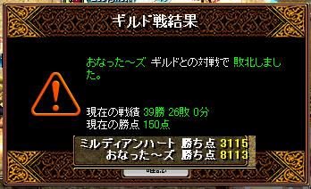 vsおなった~ズ2.19