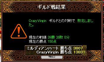 vsCrazyVirgin.jpg