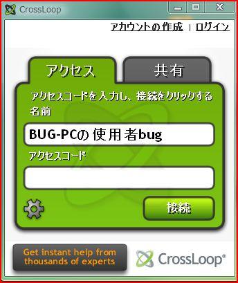 CrossLoop(アクセス)