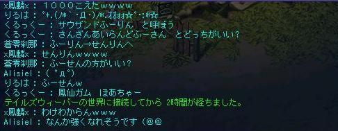 TWCI_2008_11_26_23_23_30.jpg