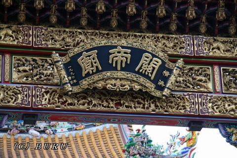 横浜中華街 関帝廟 (1)