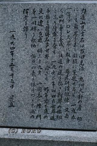 力道山のお墓 (3)