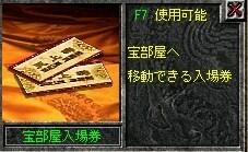 宝部屋入場券
