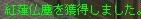 1次仙人武器ゲット