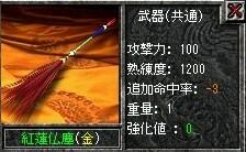 1次仙人武器ゲット2