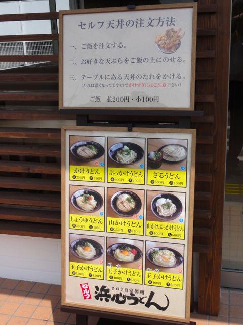 2011_08_16_hamashin06