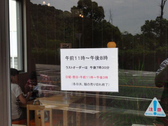 2011_08_16_hamashin02